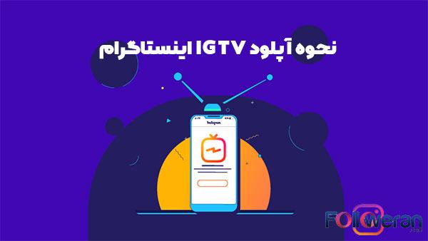 آپلود IGTV اینستاگرام