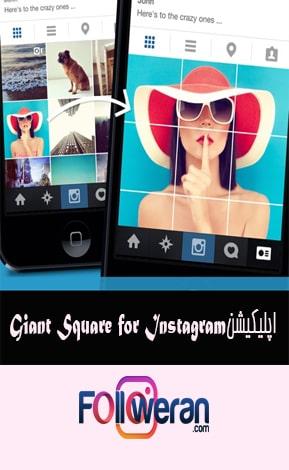 طریقه ساخت عکس پازلی برای اینستاگرام3Giant Square for Instagram