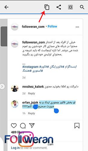 کپی کردن کامنت اینستاگرام با دسکتاپ سایت