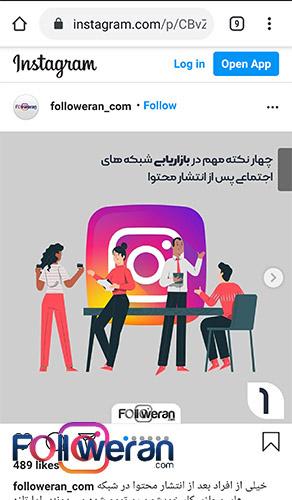 کپی کردن کپشن اینستاگرام در مرورگر موبایل