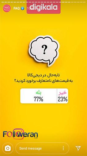 ترفندهای افزایش رای نظرسنجی اینستاگرام دیجی کالا