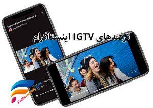 IGTV tricks اینستاگرام