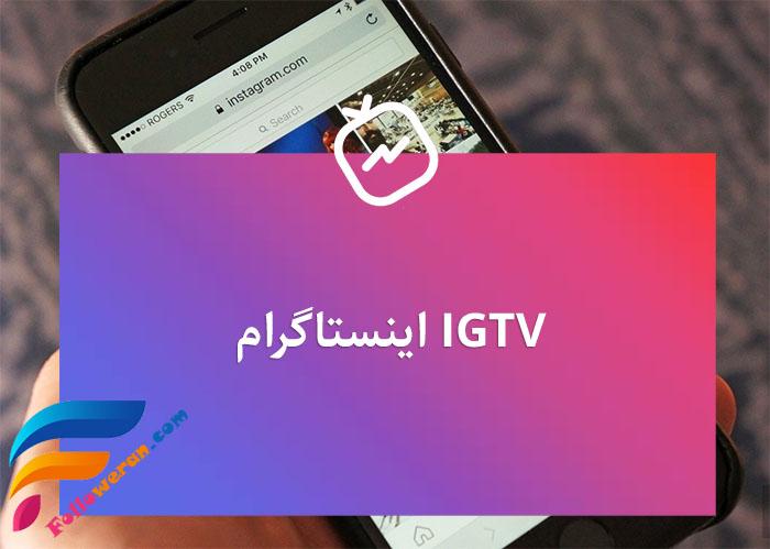 IGTV اینستاگرام
