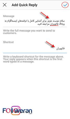 متن و میانبر پاسخ سریع به دایرکت اینستاگرام از طریق تنظیمات