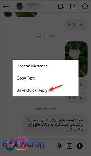 ذخیره پاسخ سریع به دایرکت اینستاگرام از طریق چت مخاطب