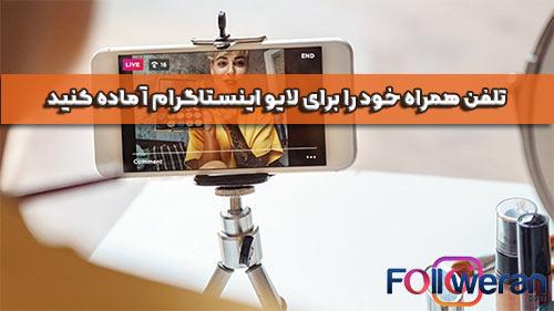 نکات مهم گرفتن لایو اینستاگرام: تلفن همراه خود را برای لایو اینستاگرام آماده کنید