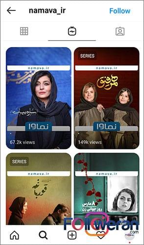 سری IGTV اینستاگرام خود را تبلیغ کنید