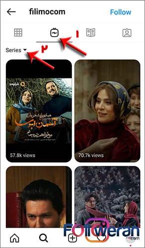 کلیک بر آیکون IGTV در پروفایل برای مشاهده IGTV Series سایر افراد در اینستاگرام