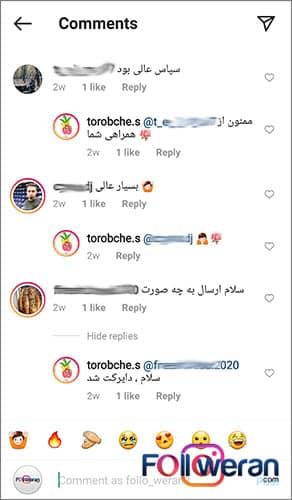 پاسخ به ستایش و تمجید و کامنت های مثبت اینستاگرام