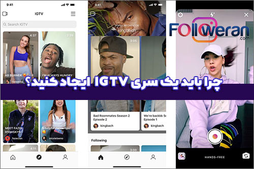 چرا باید یک IGTV Series اینستاگرام را ایجاد کنید؟
