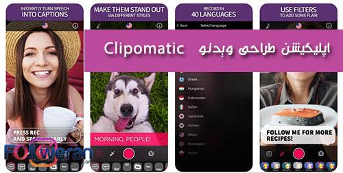 بهترین اپلیکیشن طراحی ویدئو اینستاگرام Clipomatic