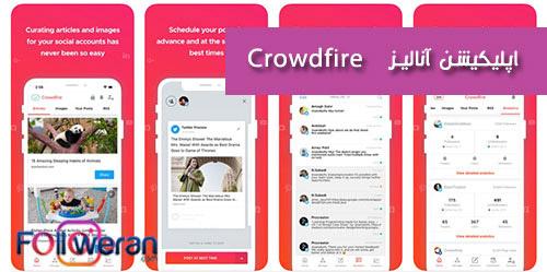 بهترین اپلیکیشن آنالیز اینستاگرام Crowdfire