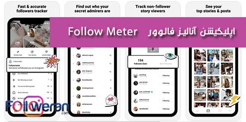 بهترین اپلیکیشن آنالیز اینستاگرام Follow Meter