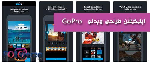 بهترین اپلیکیشن طراحی ویدئو اینستاگرام GoPro