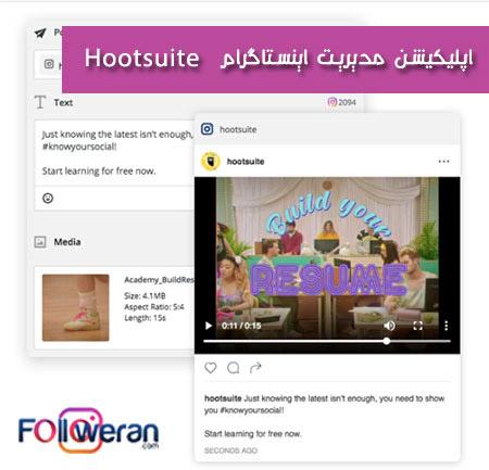 بهترین اپلیکیشن آنالیز اینستاگرام Hootsuite