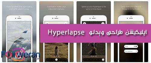 بهترین اپلیکیشن طراحی ویدئو اینستاگرام Hyperlapse