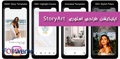 بهترین اپلیکیشن طراحی استوری اینستاگرام StoryArt