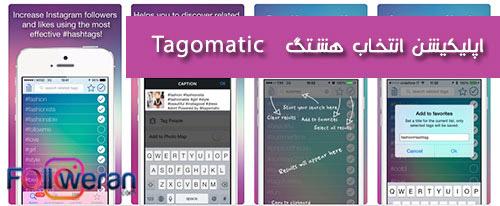 بهترین اپلیکیشن آنالیز اینستاگرام Tagomatic