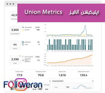 بهترین اپلیکیشن آنالیز اینستاگرام Union Metrics