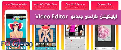 بهترین اپلیکیشن طراحی ویدئو اینستاگرام Video Editor