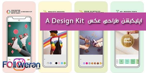 بهترین اپلیکیشن طراحی عکس اینستاگرام A Design Kit