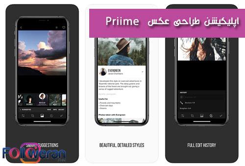 بهترین اپلیکیشن طراحی عکس اینستاگرام priime