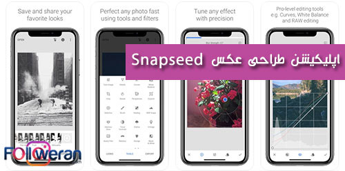 بهترین اپلیکیشن طراحی عکس اینستاگرام snapseed