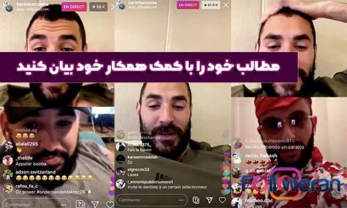 در ویدئو لایو دو نفره در اینستاگرام، مطالب خود را با کمک همکار خود بیان کنید