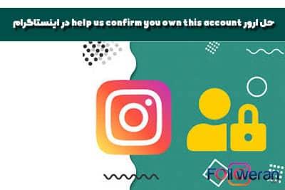 ارور help us confirm you own this account در اینستاگرام