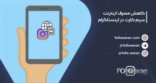 کاهش مصرف اینترنت سیم کارت در اینستاگرام