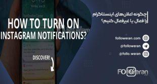 فعال یا غیرفعال سازی اعلان های اینستاگرام