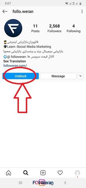 کلیک بر دکمه unblock برای رفع بلاک دوطرف در اینستاگرام