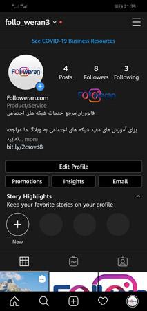مراجعه به پروفایل برای غیر فعال کردن اجرای اتوماتیک ویدیوها در اینستاگرام