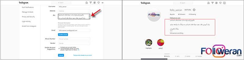 ایجاد فاصله بین خطوط در بیو و کپشن اینستاگرام با سایت یا برنامه های واسط