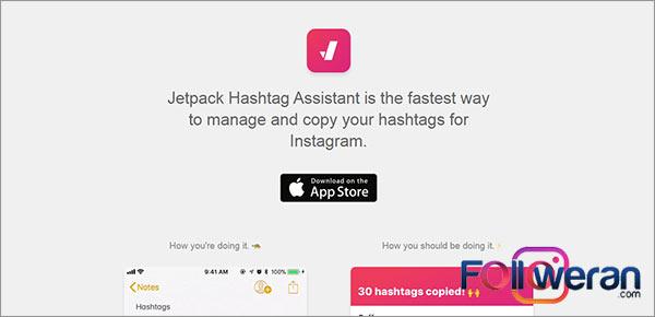 ابزار انتخاب هشتگ اینستاگرام: برنامه Jetpack