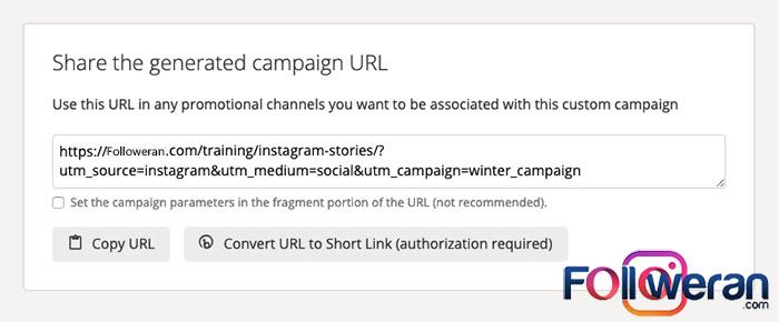 تنظیم UTM Tracking در گوگل آنالتیکس