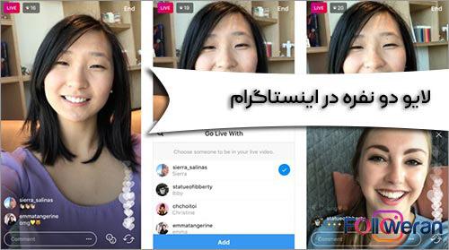 نحوه ویدئو لایو دو نفره در اینستاگرام و روش گذاشتن لایو دو نفره در اینستاگرام