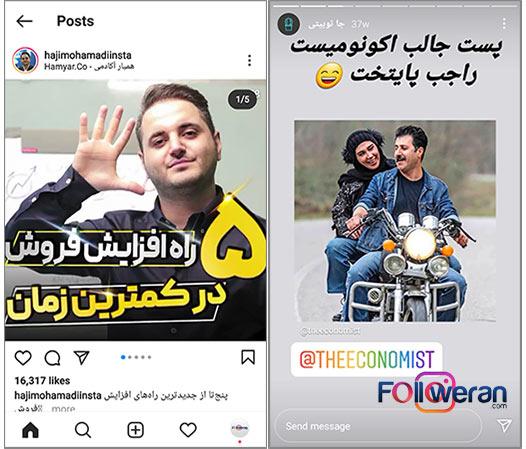 تفاوتهای میان پست و استوری اینستاگرام