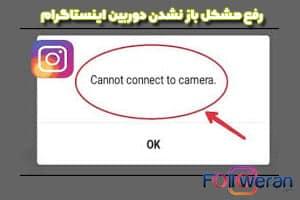 رفع مشکل باز نشدن دوربین اینستاگرام