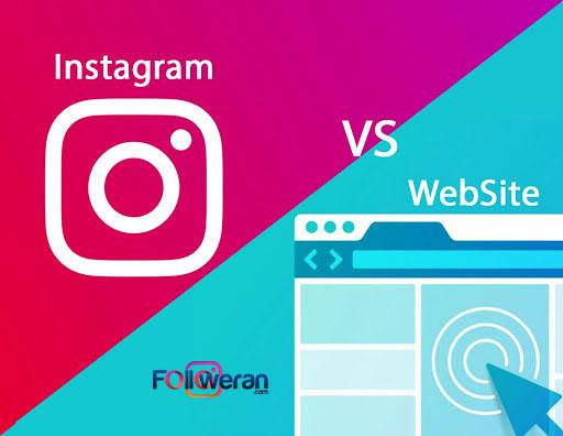 اینستاگرام برای کسب و کار بهتر است یا وبسایت ؟