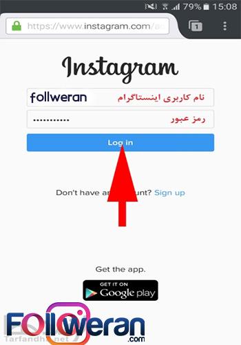 نام کاربری اینستاگرام