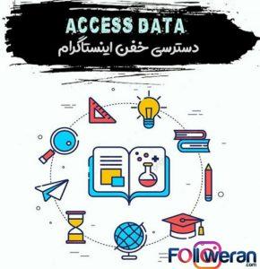 قابلیت دسترسی به داده ها در اینستاگرام