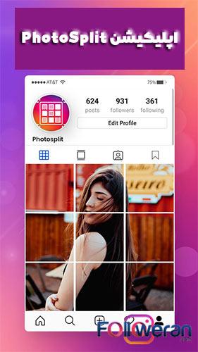 اپلیکیشن PhotoSplit برای ساخت عکس پازلی