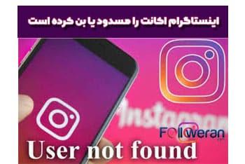 مسدود کردن یا بن کردن اکانت توسط اینستاگرام دلیل دریافت ارور User Not Found در اینستاگرام