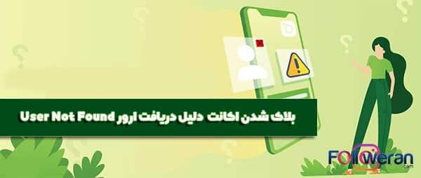 بلاک شدن اکانت شما توسط کاربر دلیل دریافت ارور User Not Found در اینستاگرام