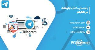 راهنمای تبلیغات در تلگرام