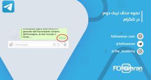 حذف تیک دوم تلگرام