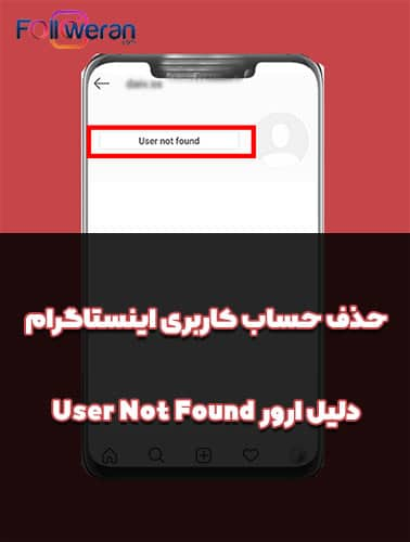 حذف حساب کاربری دلیل دریافت ارور User Not Found در اینستاگرام
