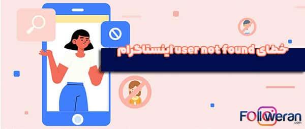 خطای user not found اینستاگرام