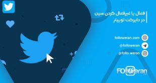 فعال یا غیرفعال کردن سین در دایرکت توییتر